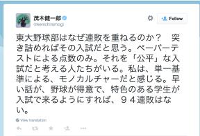 Kenichiro-mogi tweet